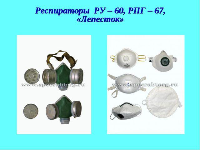 Респираторы РУ – 60, РПГ – 67, «Лепесток»