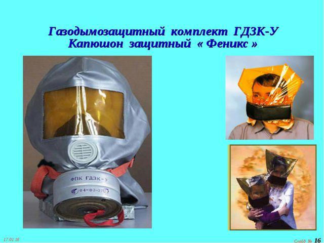 Газодымозащитный комплект ГДЗК-У Капюшон защитный « Феникс » * Слайд № * GO...