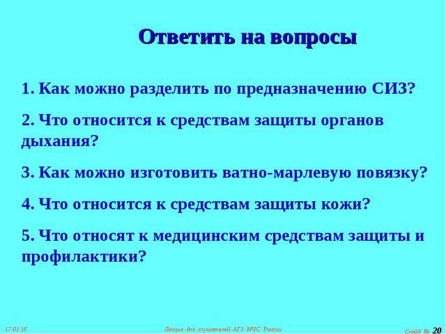 Ответить на вопросы 1. Как можно разделить по предназначению CИЗ? 2. Что отно...
