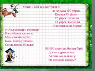 Ойын « Кім тез есептегіш?» а) Аулада 150 үйрек, Қорада 73 үйрек 17 үйрек тығ