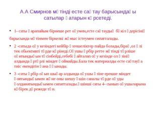 А.А Смирнов мәтінді есте сақтау барысындағы сатылар қатарын көрсетеді. 1- сат