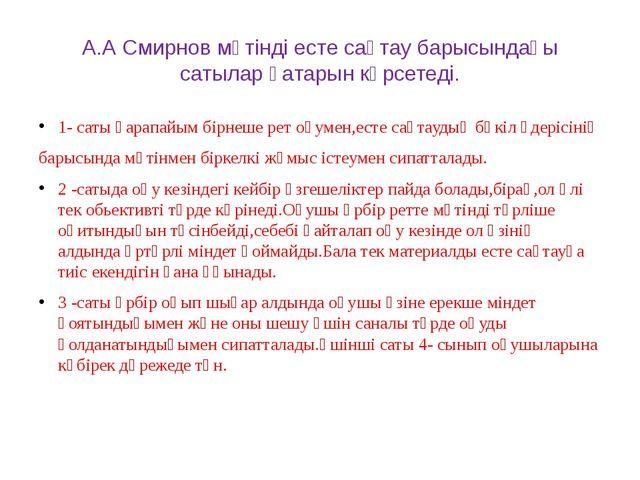 А.А Смирнов мәтінді есте сақтау барысындағы сатылар қатарын көрсетеді. 1- сат...
