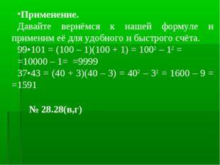 Применение. Давайте вернёмся к нашей формуле и применим её для удобного и быс