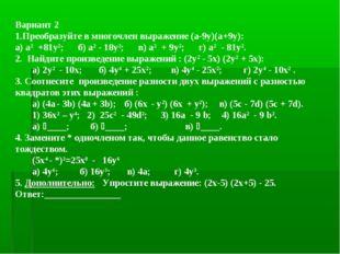 Вариант 2 1.Преобразуйте в многочлен выражение (а-9у)(а+9у): а) а2 +81у2; б)