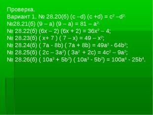 Проверка. Вариант 1. № 28.20(б) (с –d) (с +d) = с2 –d2; №28.21(б) (9 – а) (9