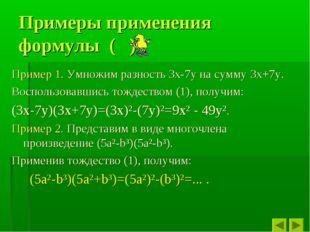 Примеры применения формулы ( ) ! Пример 1. Умножим разность 3x-7y на сумму 3x