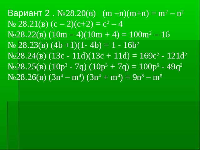 Вариант 2 . №28.20(в) (m –n)(m+n) = m2 – n2 № 28.21(в) (с – 2)(с+2) = с2 – 4...