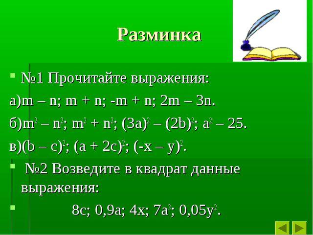 Разминка №1 Прочитайте выражения: а)m – n; m + n; -m + n; 2m – 3n. б)m2 – n2;...