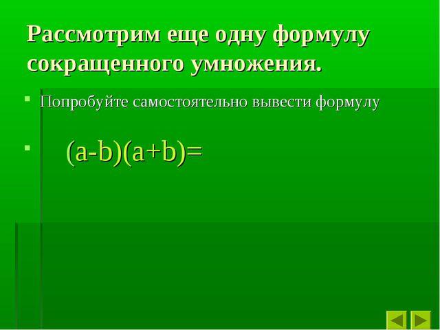 Рассмотрим еще одну формулу сокращенного умножения. Попробуйте самостоятельно...