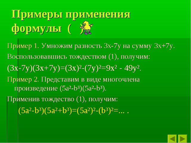 Примеры применения формулы ( ) ! Пример 1. Умножим разность 3x-7y на сумму 3x...