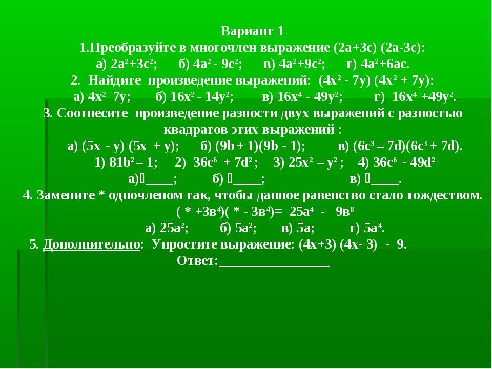 Вариант 1 1.Преобразуйте в многочлен выражение (2а+3с) (2а-3с): а) 2а2+3с2; б...
