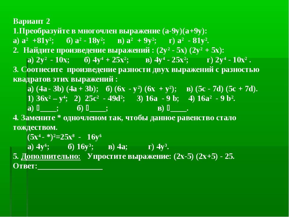 Вариант 2 1.Преобразуйте в многочлен выражение (а-9у)(а+9у): а) а2 +81у2; б)...
