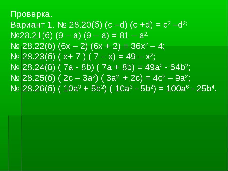 Проверка. Вариант 1. № 28.20(б) (с –d) (с +d) = с2 –d2; №28.21(б) (9 – а) (9...