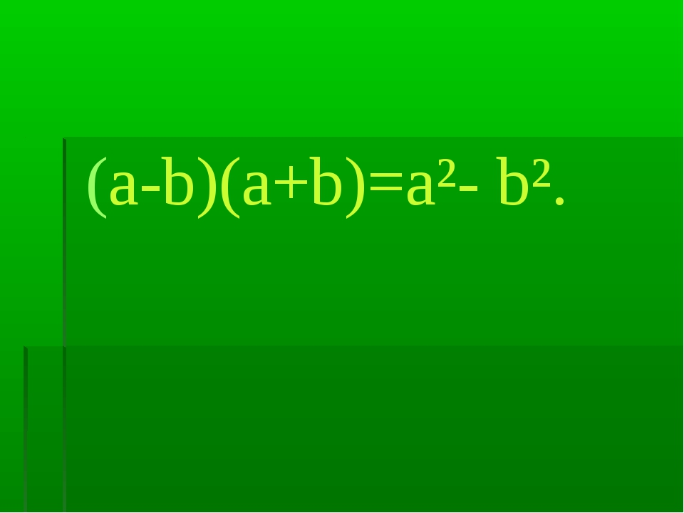 (a-b)(a+b)=a²- b².