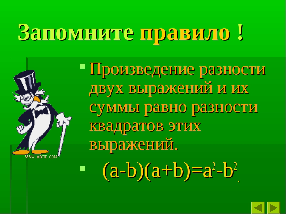 Запомните правило ! Произведение разности двух выражений и их суммы равно раз...