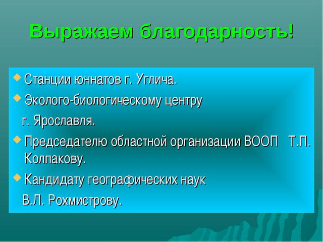 Выражаем благодарность! Станции юннатов г. Углича. Эколого-биологическому цен...