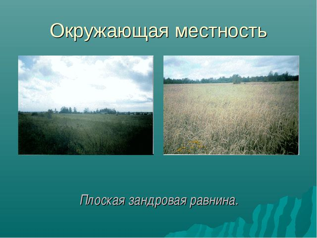 Окружающая местность Плоская зандровая равнина.
