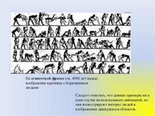 На египетской фреске (ок. 4000 лет назад) изображены картинки с борющимися лю