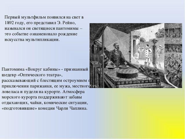 Первый мультфильм появился на свет в 1892 году, его представил Э. Рейно, назы...