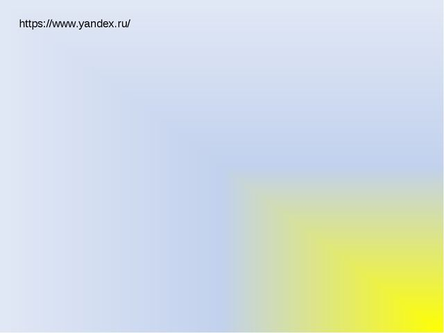 https://www.yandex.ru/