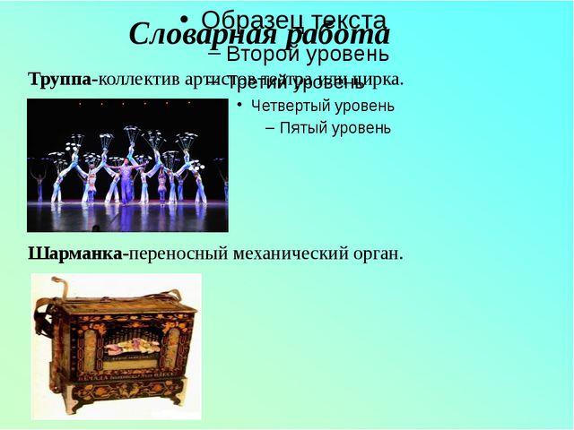 Словарная работа Труппа-коллектив артистов театра или цирка. Шарманка-перено...