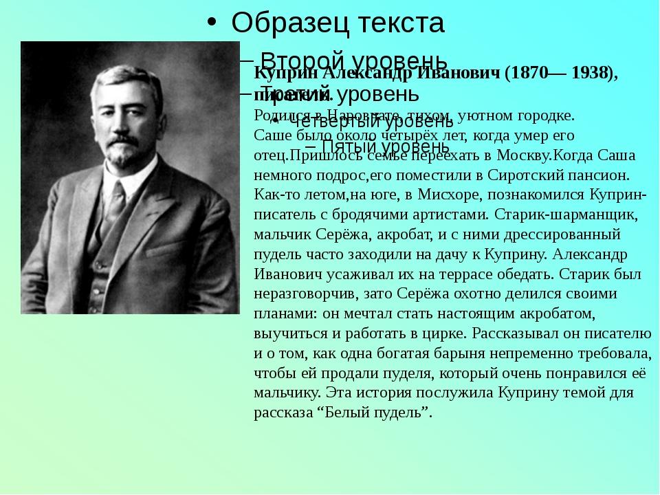 Куприн Александр Иванович (1870— 1938), писатель. Родился в Наровчате, тихом...