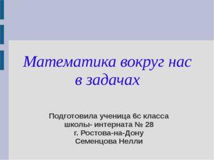 Подготовила ученица 6с класса школы- интерната № 28 г. Ростова-на-Дону Семенц