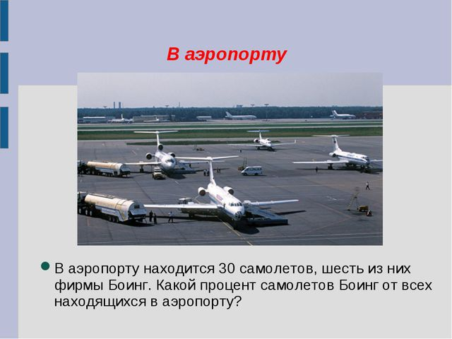 В аэропорту В аэропорту находится 30 самолетов, шесть из них фирмы Боинг. Как...
