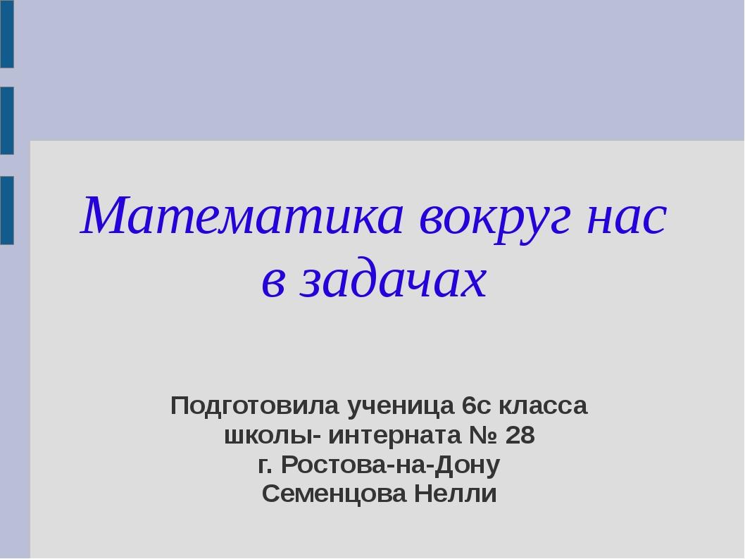 Подготовила ученица 6с класса школы- интерната № 28 г. Ростова-на-Дону Семенц...