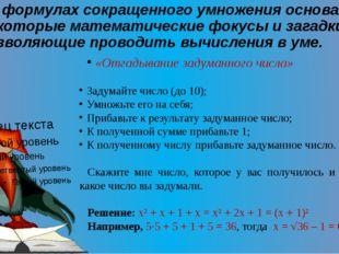 На формулах сокращенного умножения основаны некоторые математические фокусы и