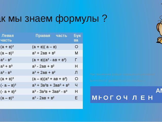 Как мы знаем формулы ? При применении формул сокращенного умножения , выполня...