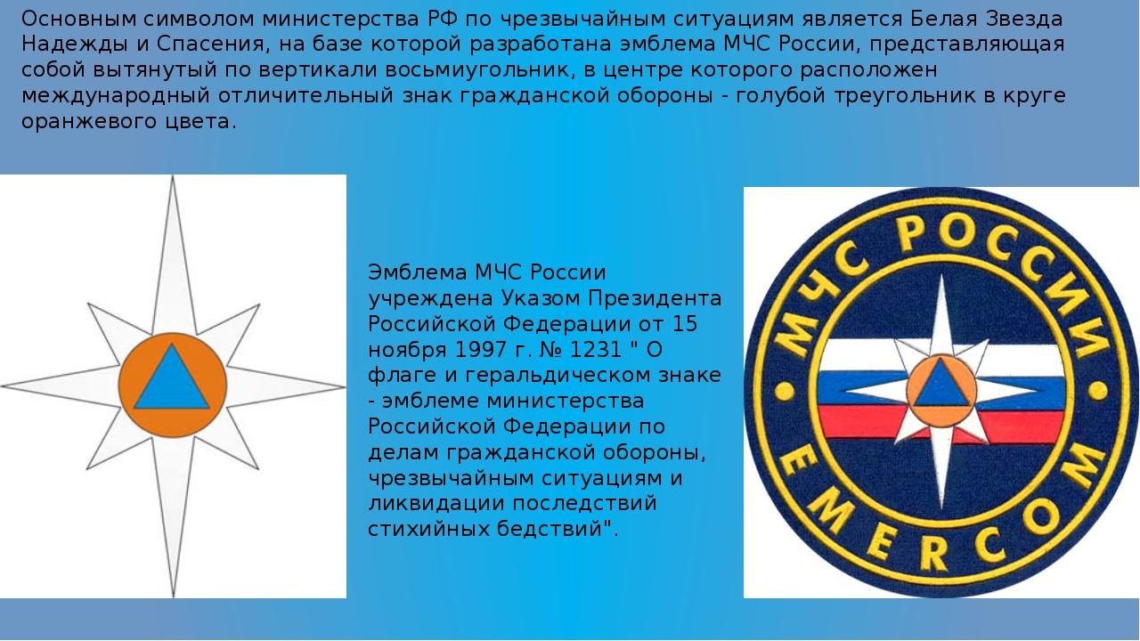 Основным символом министерства РФ по чрезвычайным ситуациям является Белая Зв...