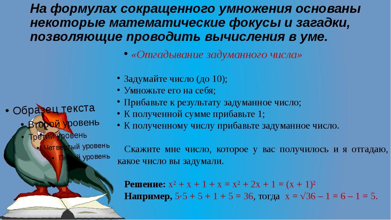 На формулах сокращенного умножения основаны некоторые математические фокусы и...