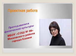 Проектная работа Горулёвой Светланы Александровны Преподавателя физической ку