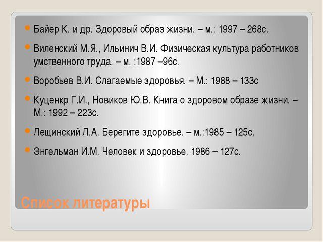 Список литературы Байер К. и др. Здоровый образ жизни. – м.: 1997 – 268с. Вил...