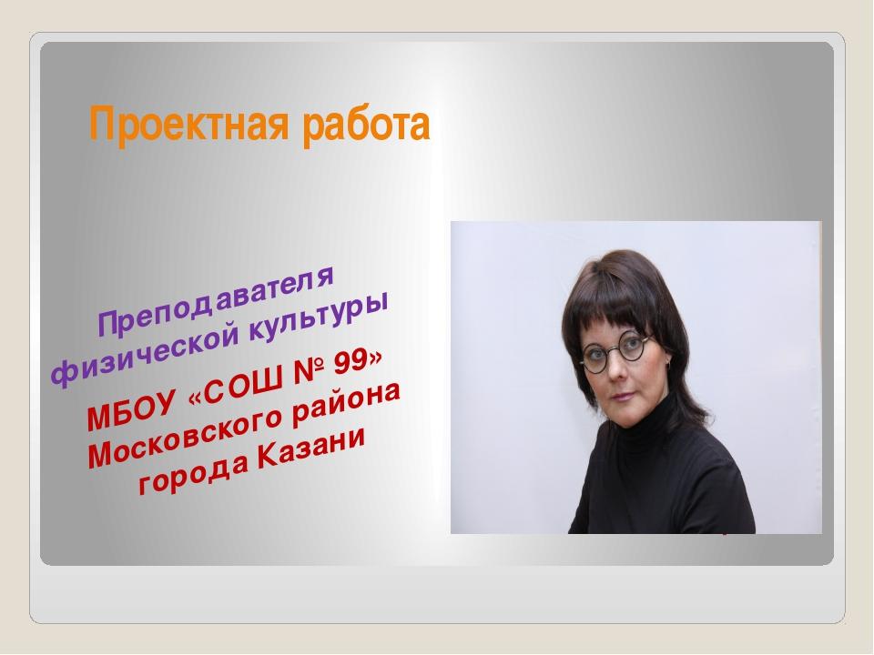 Проектная работа Горулёвой Светланы Александровны Преподавателя физической ку...