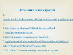 Источники иллюстраций 1.http://www.dedoibaba.ru/masterilka/vyjiganie/masteril