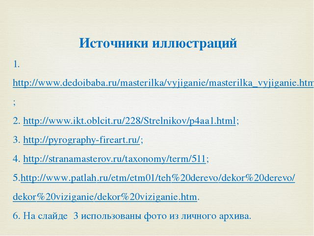 Источники иллюстраций 1.http://www.dedoibaba.ru/masterilka/vyjiganie/masteril...