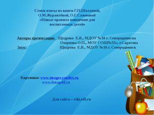 Стихи взяты из книги Г.П.Шалаевой, О.М.Журавлёвой, О.Г.Сазоновой «Новые прави