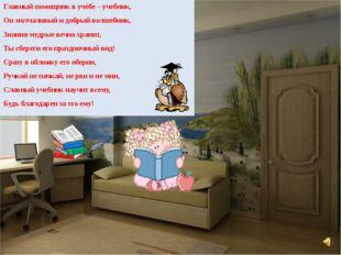 Главный помощник в учёбе – учебник, Он молчаливый и добрый волшебник, Знания