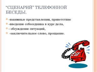 """""""СЦЕНАРИЙ"""" ТЕЛЕФОННОЙ БЕСЕДЫ. -взаимные представления, приветствие -введение"""