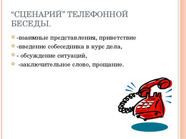 """""""СЦЕНАРИЙ"""" ТЕЛЕФОННОЙ БЕСЕДЫ. -взаимные представления, приветствие -введение..."""