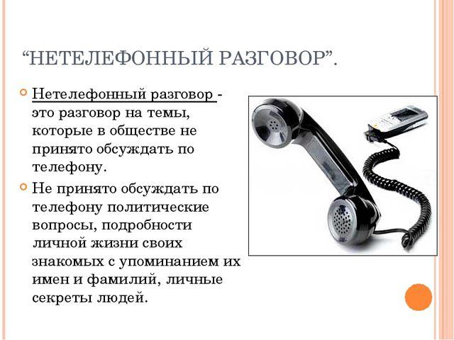 """""""НЕТЕЛЕФОННЫЙ РАЗГОВОР"""". Нетелефонный разговор - это разговор на темы, которы..."""