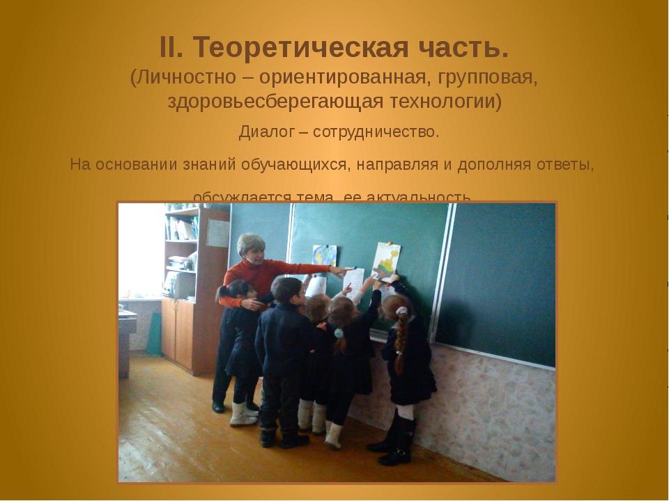 II. Теоретическая часть. (Личностно – ориентированная, групповая, здоровьесбе...