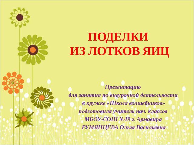 ПОДЕЛКИ ИЗ ЛОТКОВ ЯИЦ Презентацию для занятия по внеурочной деятельности в кр...