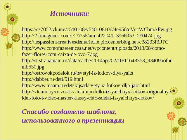 Источники: https://cs7052.vk.me/c540108/v540108106/4e956/qVccWChmAFw.jpg h...