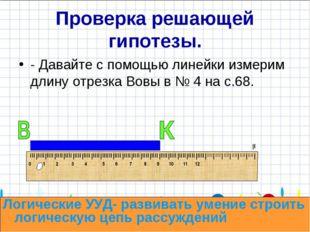 Проверка решающей гипотезы. - Давайте с помощью линейки измерим длину отрезка