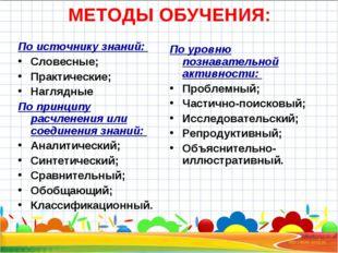 МЕТОДЫ ОБУЧЕНИЯ: По источнику знаний: Словесные; Практические; Наглядные По п