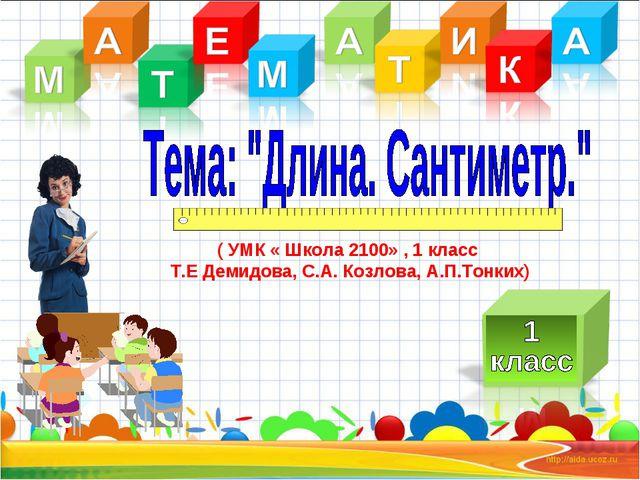 ( УМК « Школа 2100» , 1 класс Т.Е Демидова, С.А. Козлова, А.П.Тонких)