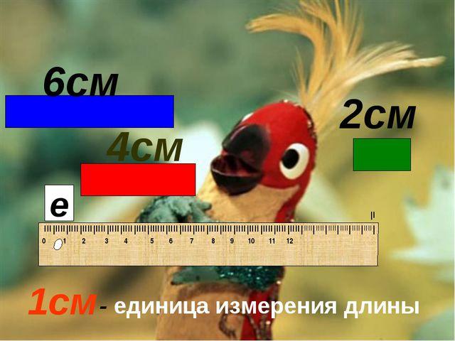 2см 4см 6см 1см е - единица измерения длины